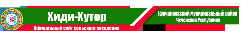 Хиди-Хутор | Администрация Курчалоевского района ЧР